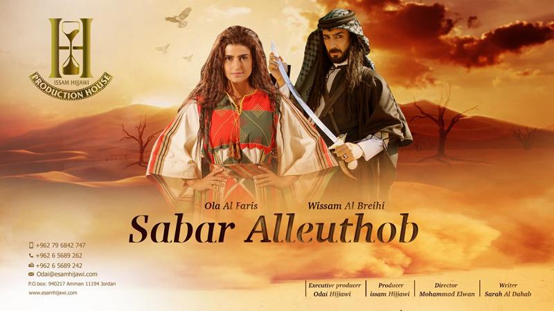 Saber Al Athoub