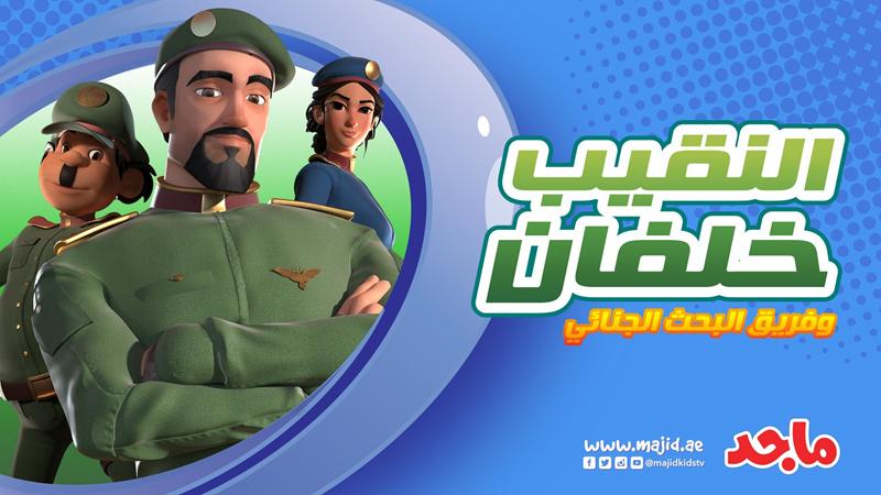 Captain Khalfan