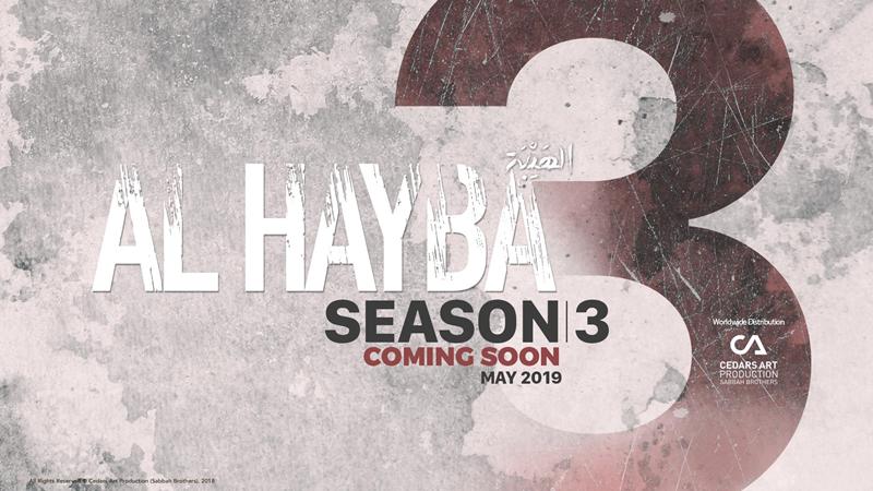 Al Hayba: The Harvest