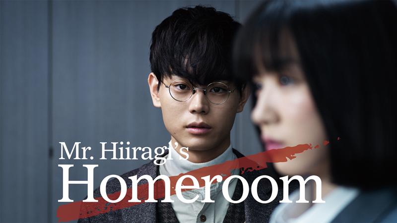 Mr. Hiiragi's Homeroom